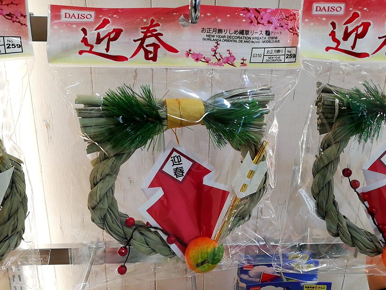 お正月飾りしめ縄草リース 鶴アソート