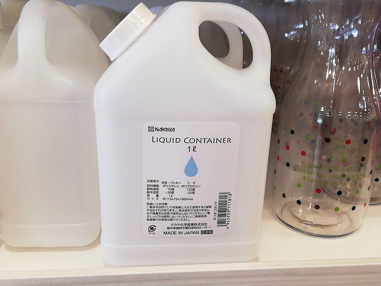 LIQUID CONTAINER 1L