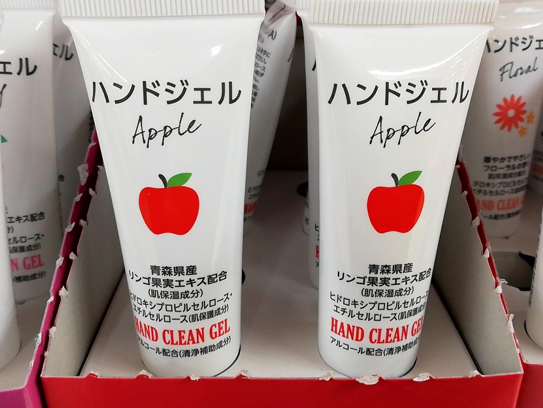 ハンドジェル Apple