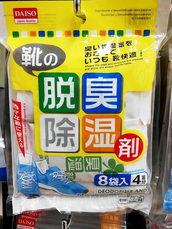 靴の脱臭除湿剤 8袋入
