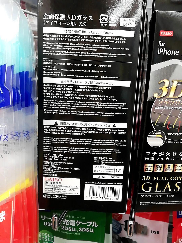 全面保護3Dガラス iPhone XS用