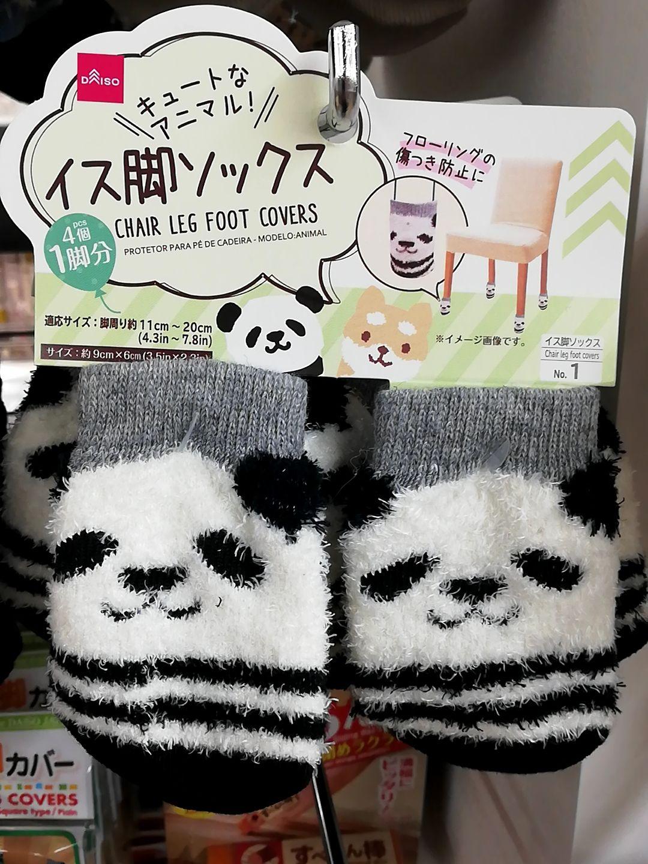 イス脚ソックス(モール付・アニマル・パンダ・柴犬) 1脚分