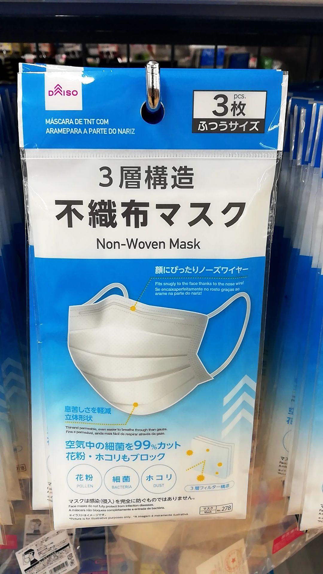 3層構造 不織布マスク 3枚 ふつうサイズ