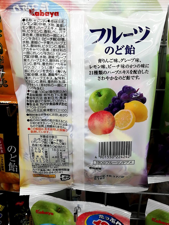 フルーツのど飴