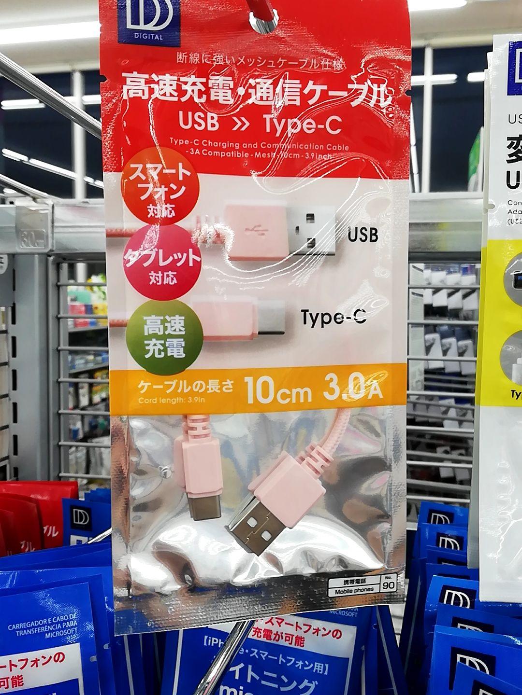 USB Type-C / USB 高速充電・通信ケーブル